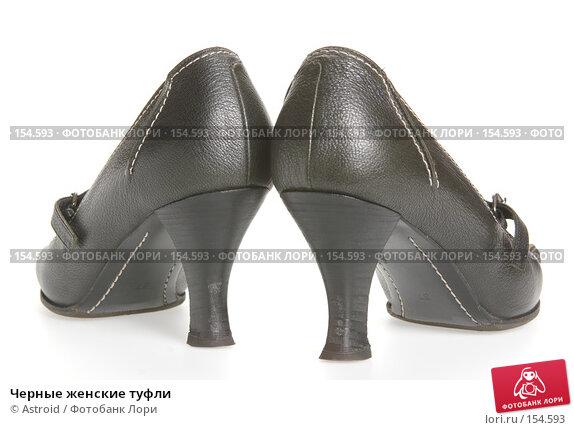 Купить «Черные женские туфли», фото № 154593, снято 10 февраля 2007 г. (c) Astroid / Фотобанк Лори