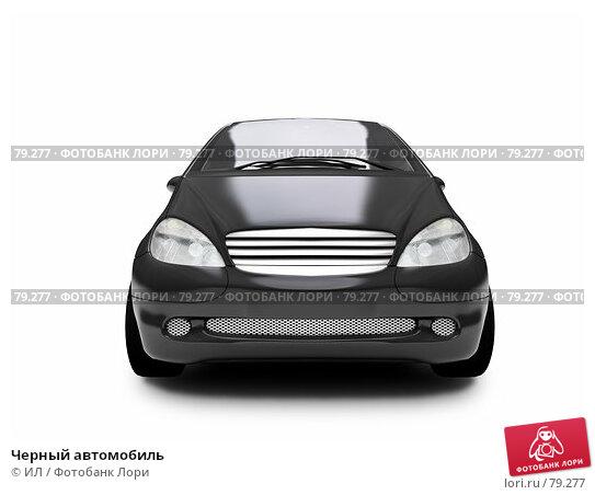 Черный автомобиль, иллюстрация № 79277 (c) ИЛ / Фотобанк Лори
