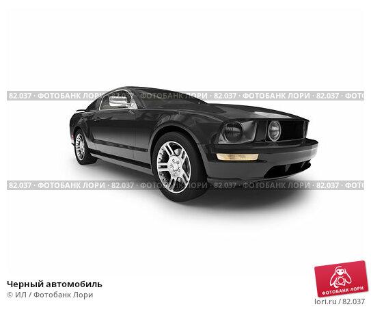 Купить «Черный автомобиль», иллюстрация № 82037 (c) ИЛ / Фотобанк Лори