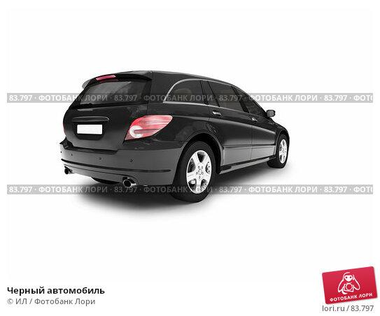 Черный автомобиль, иллюстрация № 83797 (c) ИЛ / Фотобанк Лори