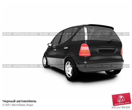 Купить «Черный автомобиль», иллюстрация № 84929 (c) ИЛ / Фотобанк Лори