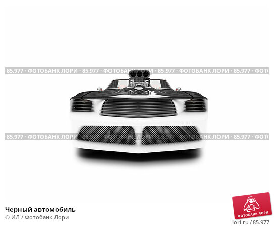 Купить «Черный автомобиль», иллюстрация № 85977 (c) ИЛ / Фотобанк Лори