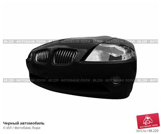 Черный автомобиль, иллюстрация № 88229 (c) ИЛ / Фотобанк Лори