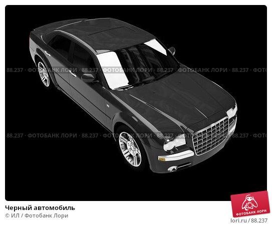 Черный автомобиль, иллюстрация № 88237 (c) ИЛ / Фотобанк Лори