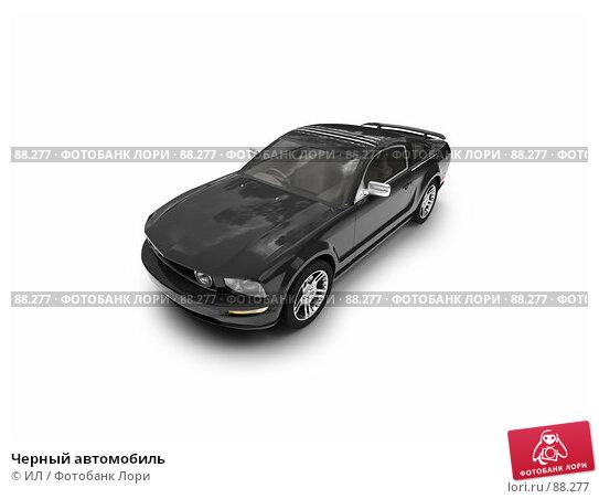 Купить «Черный автомобиль», иллюстрация № 88277 (c) ИЛ / Фотобанк Лори