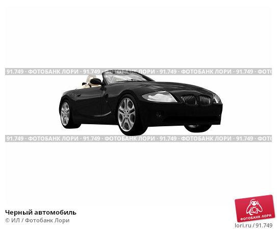 Черный автомобиль, иллюстрация № 91749 (c) ИЛ / Фотобанк Лори