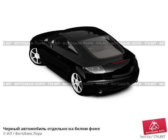Черный автомобиль отдельно на белом фоне, иллюстрация № 174897 (c) ИЛ / Фотобанк Лори