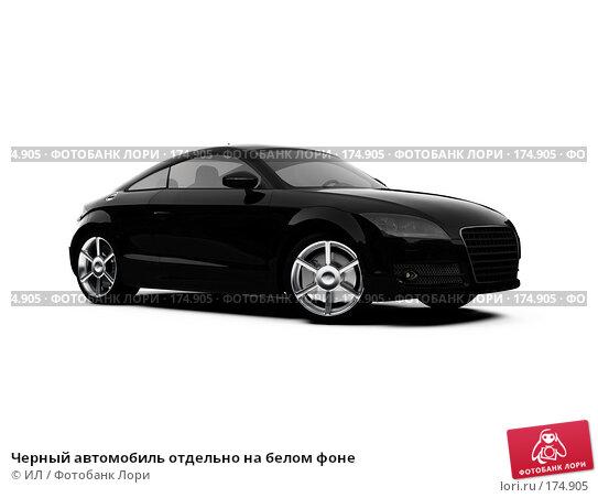 Черный автомобиль отдельно на белом фоне, иллюстрация № 174905 (c) ИЛ / Фотобанк Лори