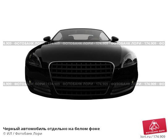 Черный автомобиль отдельно на белом фоне, иллюстрация № 174909 (c) ИЛ / Фотобанк Лори