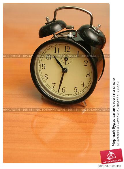 Черный будильник стоит на столе, фото № 105441, снято 3 октября 2007 г. (c) Останина Екатерина / Фотобанк Лори