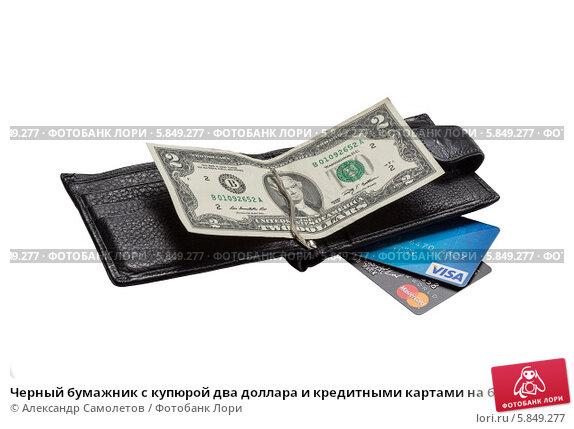 Купить «Черный бумажник с купюрой два доллара и кредитными картами на белом фоне», фото № 5849277, снято 27 апреля 2014 г. (c) Александр Самолетов / Фотобанк Лори