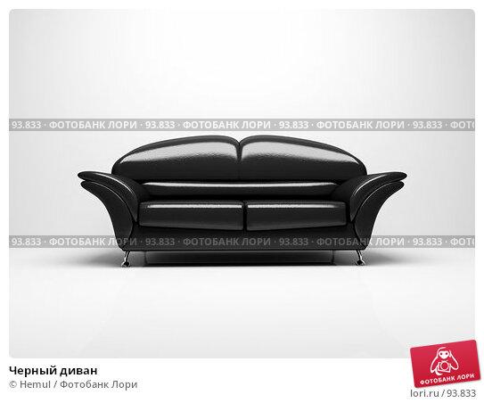 Черный диван, иллюстрация № 93833 (c) Hemul / Фотобанк Лори