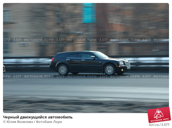 Черный движущийся автомобиль, фото № 3577, снято 9 марта 2006 г. (c) Юлия Яковлева / Фотобанк Лори