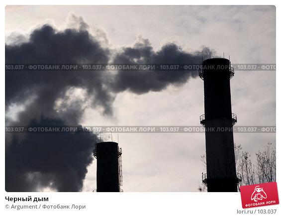 Черный дым, фото № 103037, снято 28 мая 2017 г. (c) Argument / Фотобанк Лори