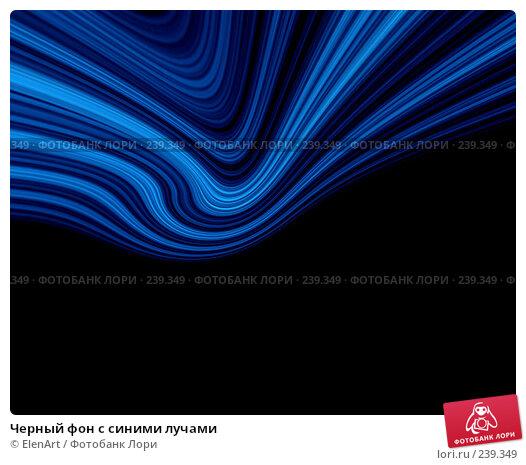 Черный фон с синими лучами, иллюстрация № 239349 (c) ElenArt / Фотобанк Лори