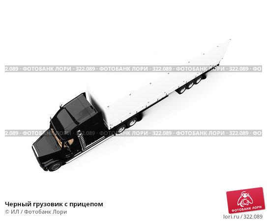 Черный грузовик с прицепом, иллюстрация № 322089 (c) ИЛ / Фотобанк Лори