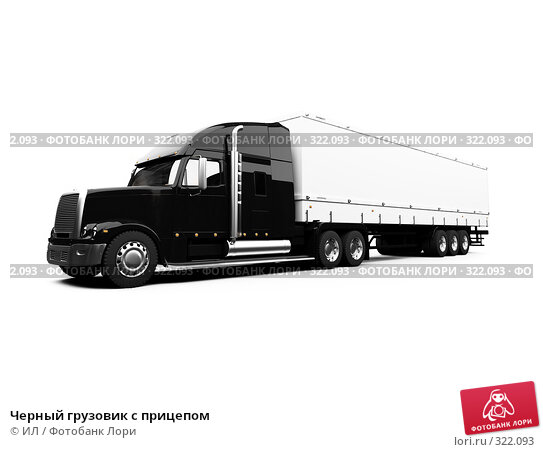 Купить «Черный грузовик с прицепом», иллюстрация № 322093 (c) ИЛ / Фотобанк Лори