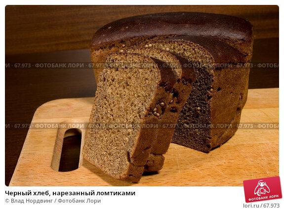 Черный хлеб, нарезанный ломтиками, фото № 67973, снято 12 января 2007 г. (c) Влад Нордвинг / Фотобанк Лори