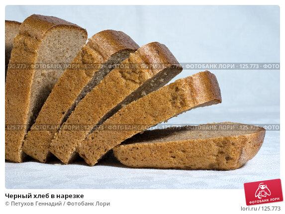Черный хлеб в нарезке, фото № 125773, снято 20 октября 2007 г. (c) Петухов Геннадий / Фотобанк Лори