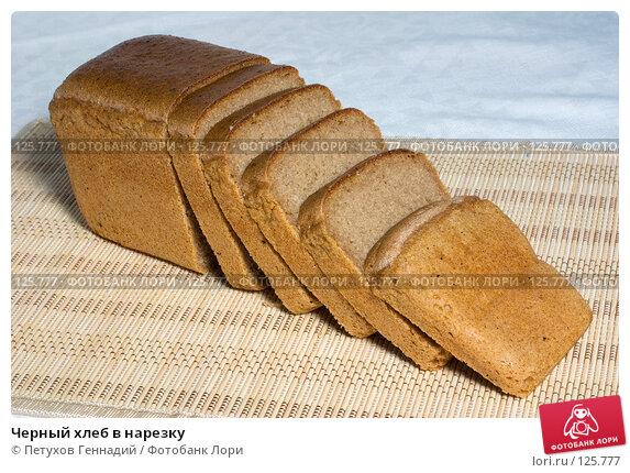 Черный хлеб в нарезку, фото № 125777, снято 20 октября 2007 г. (c) Петухов Геннадий / Фотобанк Лори