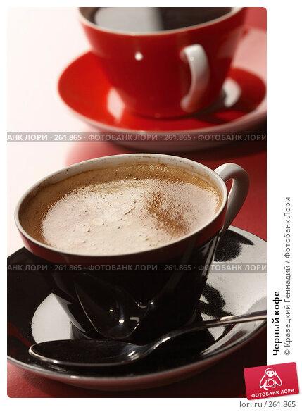 Черный кофе, фото № 261865, снято 11 декабря 2005 г. (c) Кравецкий Геннадий / Фотобанк Лори