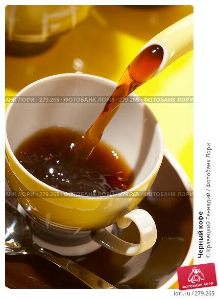 Черный кофе, фото № 279265, снято 8 декабря 2005 г. (c) Кравецкий Геннадий / Фотобанк Лори