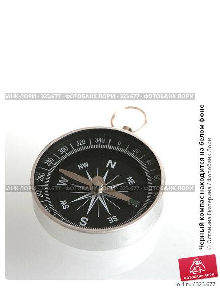 Черный компас находится на белом фоне, фото № 323677, снято 16 ноября 2007 г. (c) Останина Екатерина / Фотобанк Лори