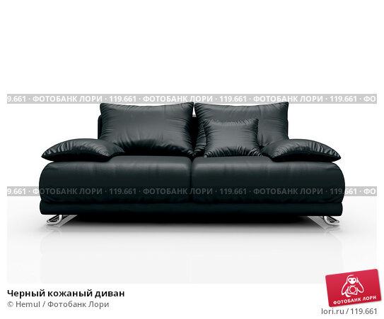 Черный кожаный диван, иллюстрация № 119661 (c) Hemul / Фотобанк Лори