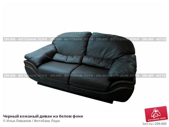 Черный кожаный диван на белом фоне, фото № 299009, снято 6 марта 2007 г. (c) Илья Лиманов / Фотобанк Лори