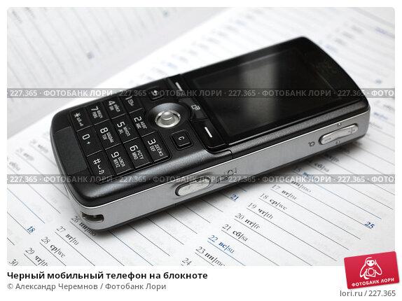 Черный мобильный телефон на блокноте, фото № 227365, снято 17 марта 2008 г. (c) Александр Черемнов / Фотобанк Лори