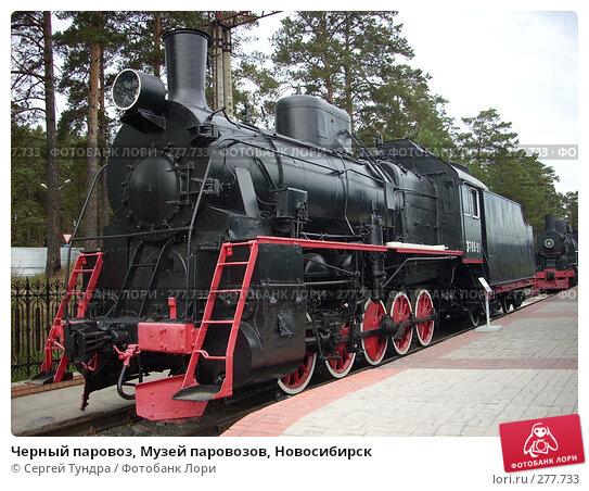 Черный паровоз, Музей паровозов, Новосибирск, фото № 277733, снято 9 сентября 2007 г. (c) Сергей Тундра / Фотобанк Лори