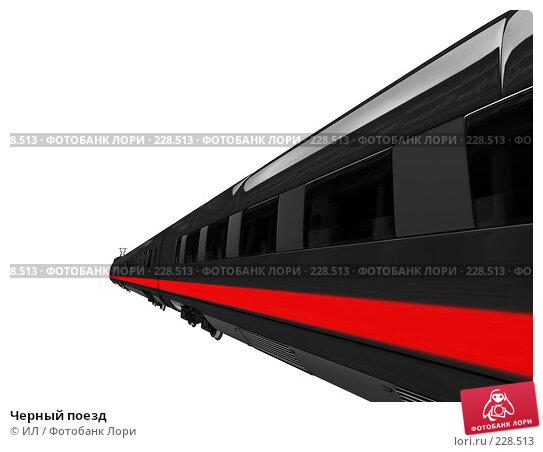 Черный поезд, иллюстрация № 228513 (c) ИЛ / Фотобанк Лори