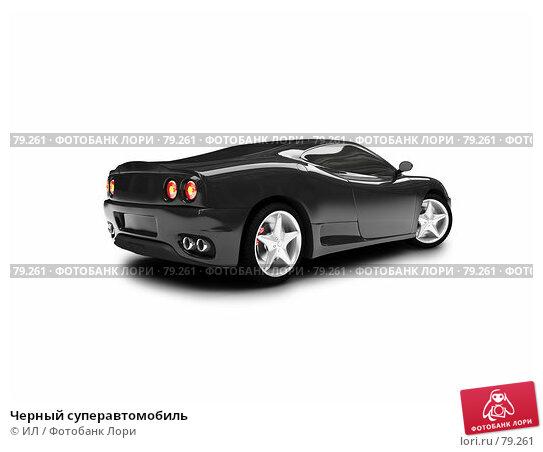 Купить «Черный суперавтомобиль», иллюстрация № 79261 (c) ИЛ / Фотобанк Лори