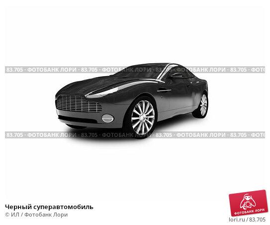 Купить «Черный суперавтомобиль», иллюстрация № 83705 (c) ИЛ / Фотобанк Лори