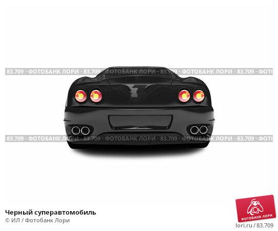 Черный суперавтомобиль, иллюстрация № 83709 (c) ИЛ / Фотобанк Лори