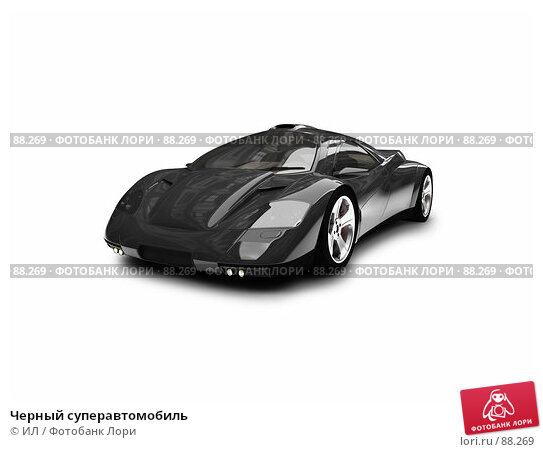 Черный суперавтомобиль, иллюстрация № 88269 (c) ИЛ / Фотобанк Лори