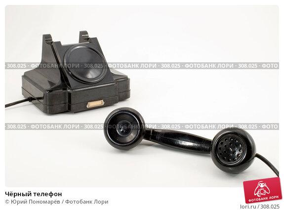 Чёрный телефон, фото № 308025, снято 28 мая 2008 г. (c) Юрий Пономарёв / Фотобанк Лори