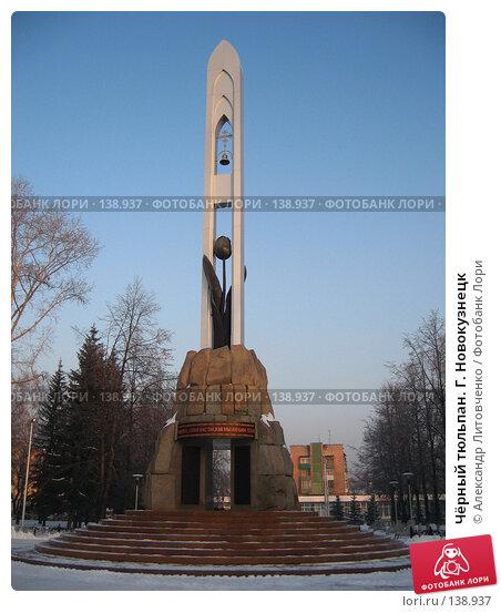 Чёрный тюльпан. Г. Новокузнецк, фото № 138937, снято 29 ноября 2007 г. (c) Александр Литовченко / Фотобанк Лори