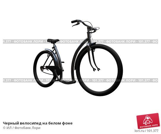 Черный велосипед на белом фоне, иллюстрация № 101377 (c) ИЛ / Фотобанк Лори