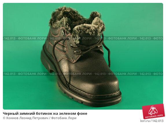 Черный зимний ботинок на зеленом фоне, фото № 142013, снято 8 декабря 2007 г. (c) Коннов Леонид Петрович / Фотобанк Лори