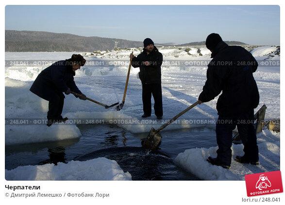Черпатели, фото № 248041, снято 18 января 2008 г. (c) Дмитрий Лемешко / Фотобанк Лори