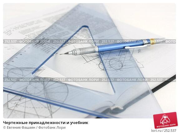 Чертежные принадлежности и учебник, фото № 252537, снято 6 ноября 2007 г. (c) Евгения Фашаян / Фотобанк Лори