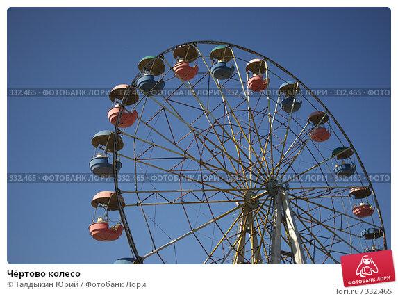 Чёртово колесо, фото № 332465, снято 12 июня 2008 г. (c) Талдыкин Юрий / Фотобанк Лори