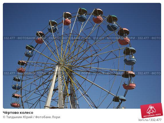 Чёртово колесо, фото № 332477, снято 12 июня 2008 г. (c) Талдыкин Юрий / Фотобанк Лори