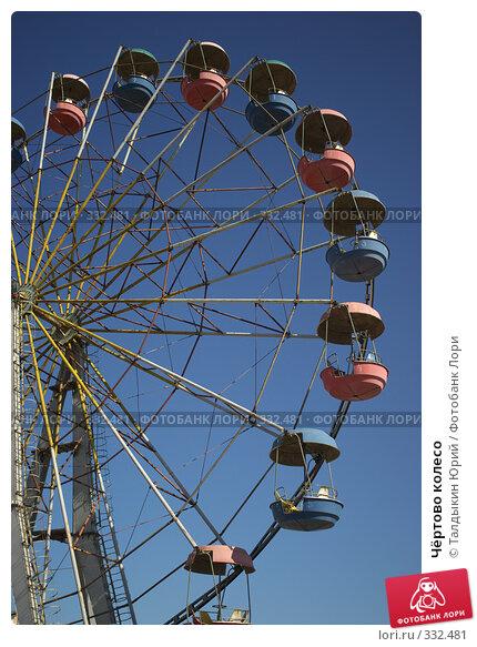 Чёртово колесо, фото № 332481, снято 12 июня 2008 г. (c) Талдыкин Юрий / Фотобанк Лори