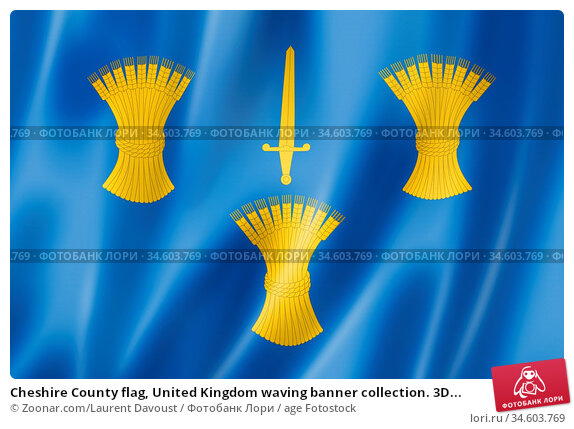 Cheshire County flag, United Kingdom waving banner collection. 3D... Стоковое фото, фотограф Zoonar.com/Laurent Davoust / age Fotostock / Фотобанк Лори