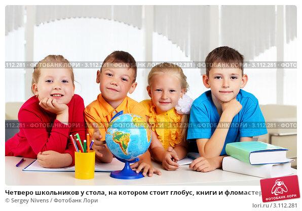 Купить «Четверо школьников у стола, на котором стоит глобус, книги и фломастеры», фото № 3112281, снято 13 июля 2020 г. (c) Sergey Nivens / Фотобанк Лори