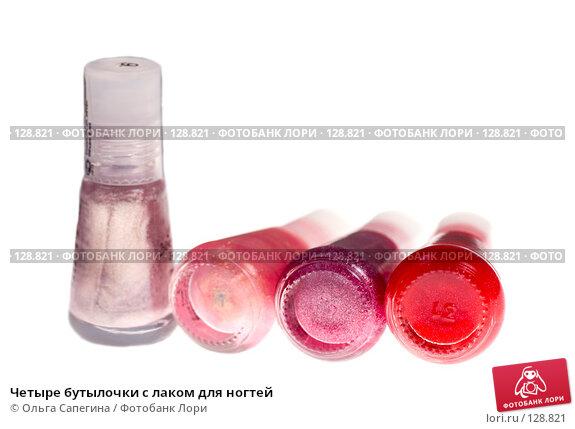 Четыре бутылочки с лаком для ногтей, фото № 128821, снято 27 августа 2007 г. (c) Ольга Сапегина / Фотобанк Лори