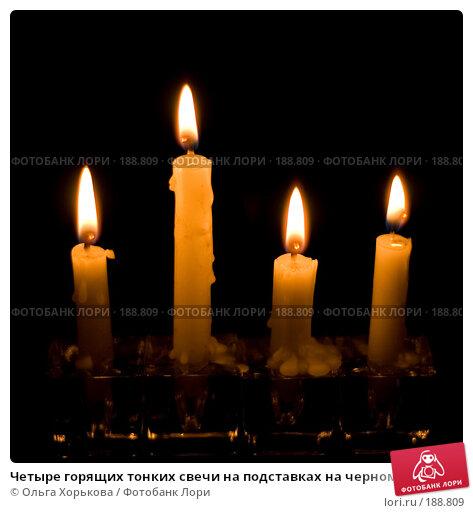 Четыре горящих тонких свечи на подставках на черном фоне, фото № 188809, снято 20 декабря 2007 г. (c) Ольга Хорькова / Фотобанк Лори