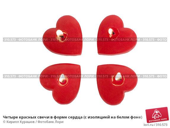 Четыре красных свечи в форме сердца (с изоляцией на белом фоне), фото № 310573, снято 26 мая 2008 г. (c) Кирилл Курашов / Фотобанк Лори